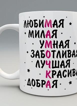🎁подарок чашка маме