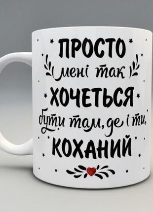 🎁подарунок чашка коханому чоловіку мужу