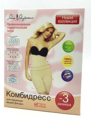 Комбидресс slim shapewear телесный l/xl