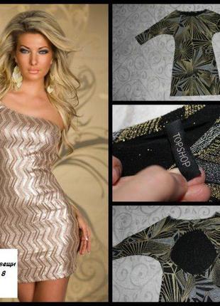 Платье вечернее с люриксом блестящее