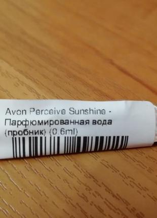 Пробник avon perceive sunshine