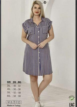 Платье-рубашка батал, большого размера