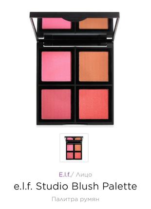 Палитра румян e.l.f. studio blush palette