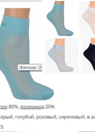 138 грн (12 пар упаковка) носки сетка летние женские на 36-38