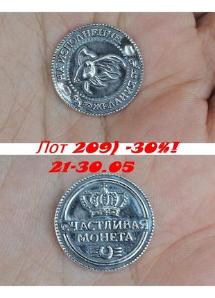Лот 209) скидка 30%! серебряный сувенир монетка рыбка