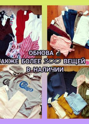 Блузы, пиджаки, джинсы,платья...