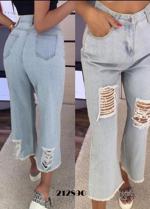 Укороченные стильные джинсики