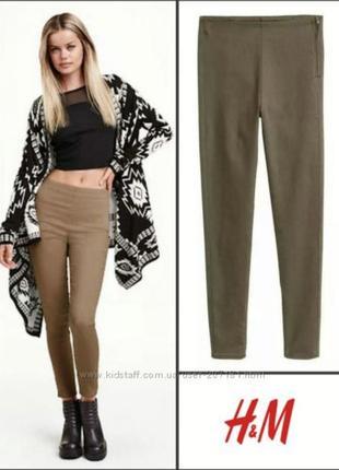 Треггинсы брюки штаны лосины леггинсы классические новые капучино коричневые новые h&m