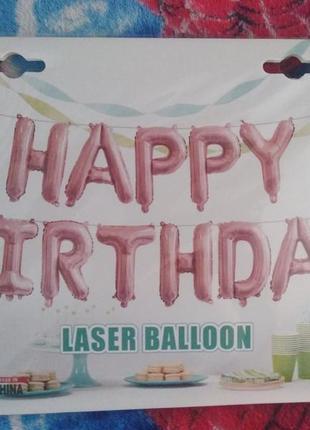 Надпись из букв happy birthday