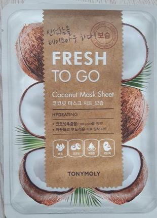 Тканевая маска с маслом кокоса tony moly fresh to go coconut mask