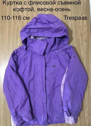 Куртка trespass оригинал на 5-6 лет
