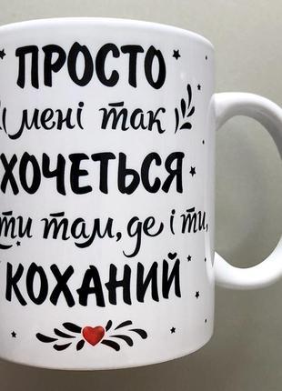 Подарок чашка любимому человеку парню мужу чоловіку3 фото