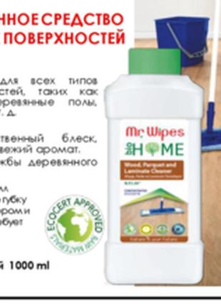 Моющее средство для паркета и ламината mr. wipes farmasi wood, parquet and laminate