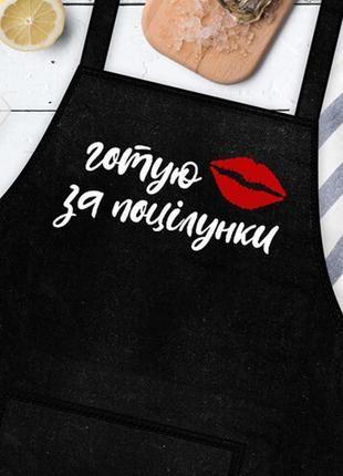 Фартук с надписью готую за поцілунки3 фото