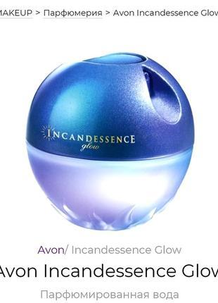 Парфюмериваная вода avon incandessence glow, 50 мл