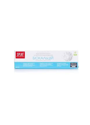 Зубна паста splat біокальцій, 40мл