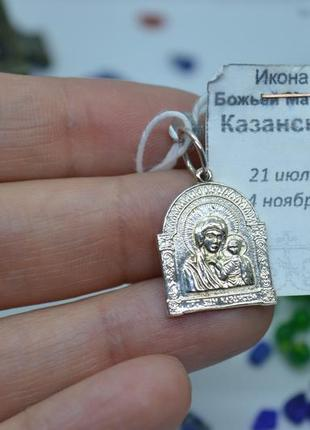 Серебряный #подвес #підвіска #ладанка #іконка #образок #казанская #унисекс 925