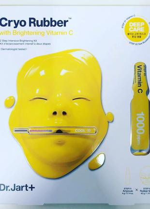 "Альгинатная маска ""осветляющая""  dr. jart+ cryo rubber with brightening vitamin"