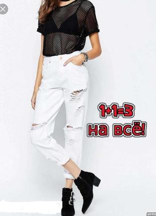 🎁1+1=3 крутые белые мом mom рваные джинсы asos высокая посадка, размер 42 - 44