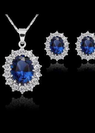 Великолепный набор комплект синий камень/ большая распродажа!