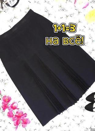 🎁1+1=3 фирменная черная юбка миди со складками на завышенной талии, размер 46 - 48