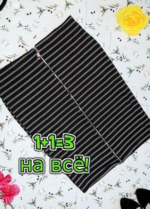 🎁1+1=3 черная юбка карандаш миди в полоску с молнией спереди atmosphere, размер 46 - 48