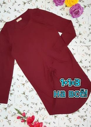 🌿1+1=3 стильный удлиненный сзади свитер лонгслив бордо papaya, размер 44 - 46