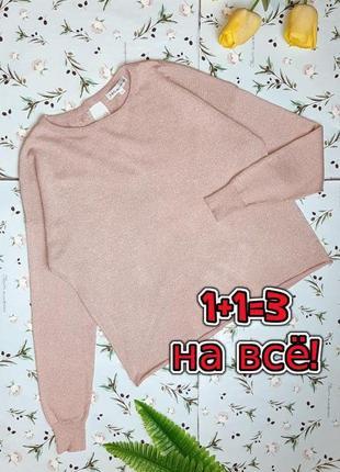 🌿1+1=3 пудрово-розовый блестящий свитер оверсайз со шнуровкой на спинке tu, размер 44 - 46