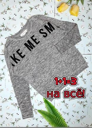 🌿1+1=3 фирменный серый женский свитер лонгслив h&m, размер 46 - 48