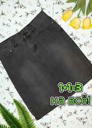 🎁1+1=3 крутая плотная черно-серая джинсовая юбка h&m с завышенной талией, размер 46 - 48