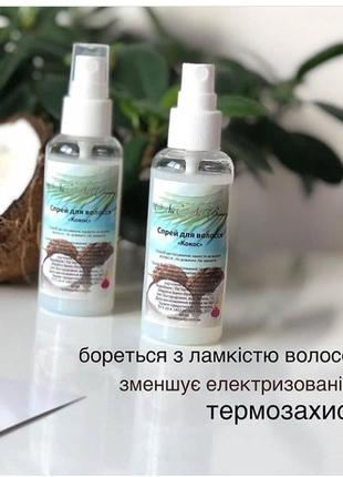 """Олійка для волосся,спрей для волосся """"кокос"""" ,60ml nani beauty"""
