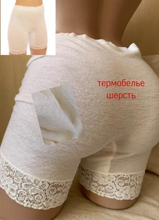 Термобелье трусики  шерстяные панталоны с кружевом mey