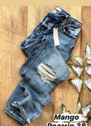 Mango джинсы бойфренды