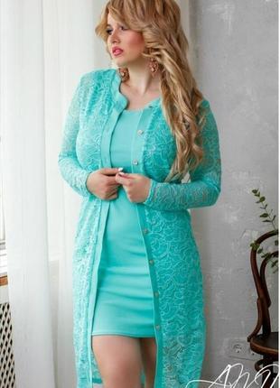 Костюм двійка,мятне плаття з накидкою гипюр(костюм двойка,платье с накидкой)