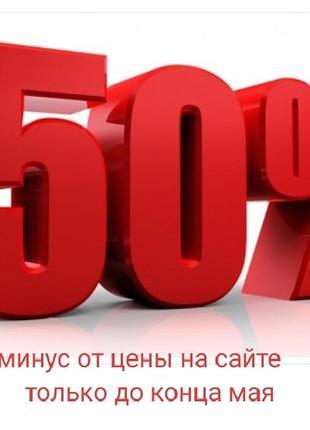 Минус 50%от цены на сайте, только до конца мая!!!