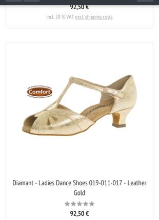 Обувь для танцев diamant made in germany