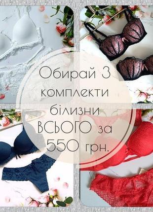 Акція!! 3 комплекти за 550 грн. 🤯🤯🤯