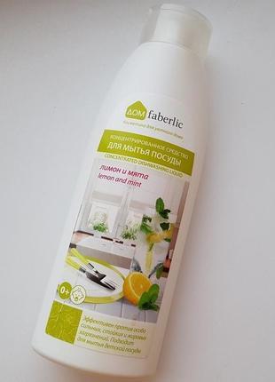 Шок цена! концентрированное средство для мытья посуды с ароматом лимона и мяты