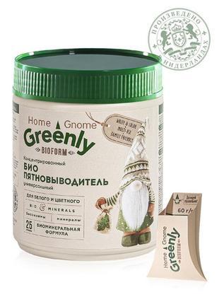 Концентрований біоплямовивідник універсальний home gnome greenly