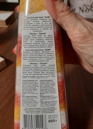 В лоте соль для ванн ваниль-папайя и мыло роза4 фото