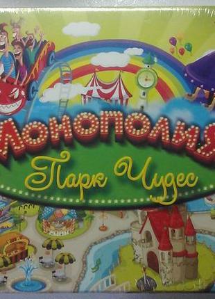 Монополия парк чудес