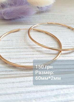 Серьги кольца 6 см большие  позолота мед золото xuping