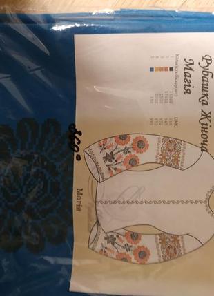 Заготовка для вишивки жіночої сорочки