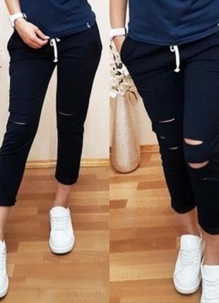 Темно-синие спортивные штаны бриджи капри с разрезами рваные отличное качество