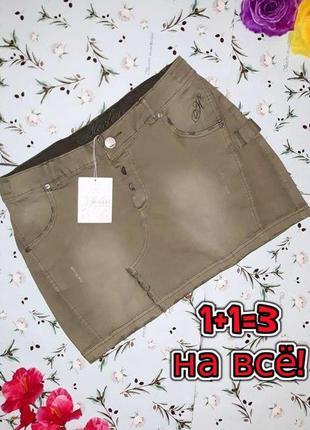 🌿1+1=3 стильная фирменная короткая джинсовая юбка хаки henleys, размер 46 - 48
