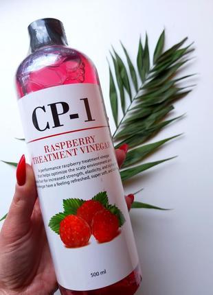 🔥cp-1 raspberry treatment vinegar — инновационный кондиционер-ополаскиватель🔥