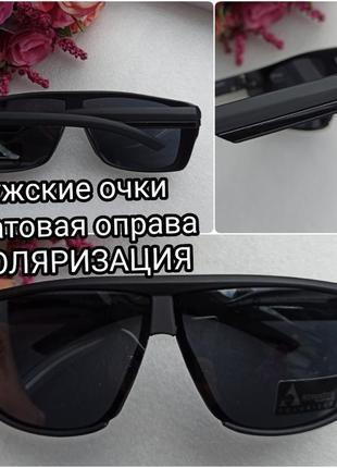 Модные мужские очки с поляризацией, матовая оправа, черные