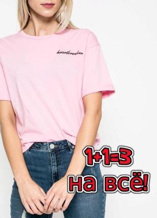 🌿1+1=3 модная розовая футболка хлопок оверсайз only, размер 46 - 48