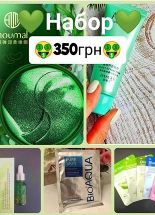 Beauty набор для проблемной кожи 💚 всего 350грн вместо 474грн!!!