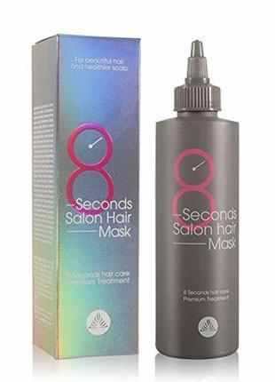 Восстанавливающая маска для волос с кератином masil 8 seconds salon hair mask